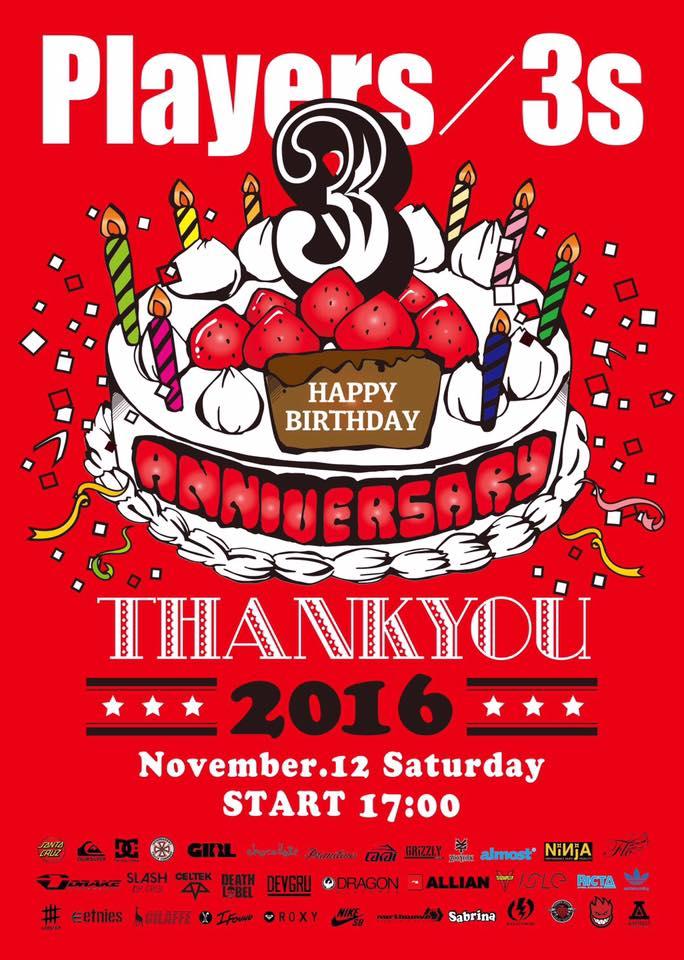 3周年イベント無事終了!!本当にありがとうございました!!