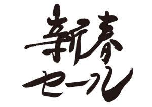 新年あけましておめでとうございます!!新春初売りセール開催します!!
